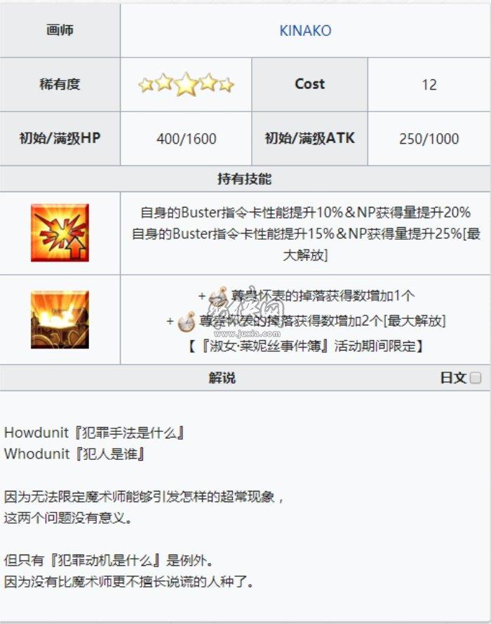 fgo五星礼装whydunit介绍!