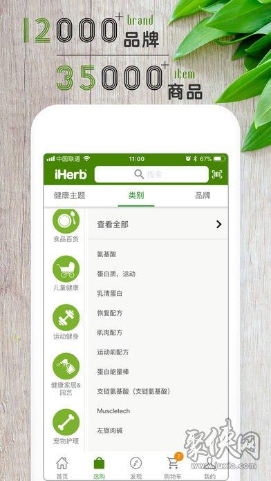 iHerb中国