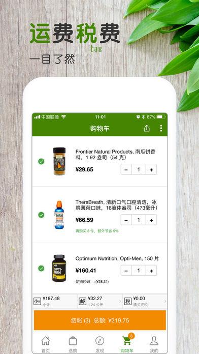 iHerb中国截图