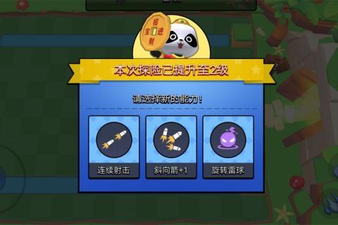 熊猫大侠截图