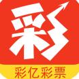 彩亿彩票app