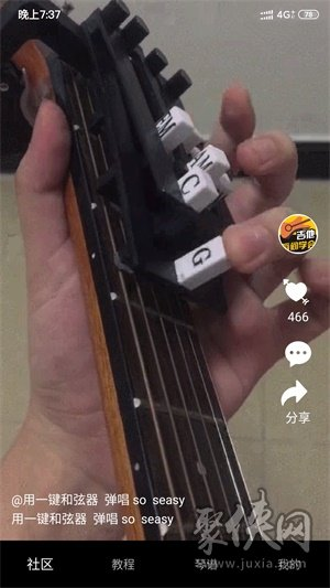 瞬间学会吉他