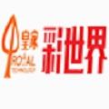 皇家彩世界app