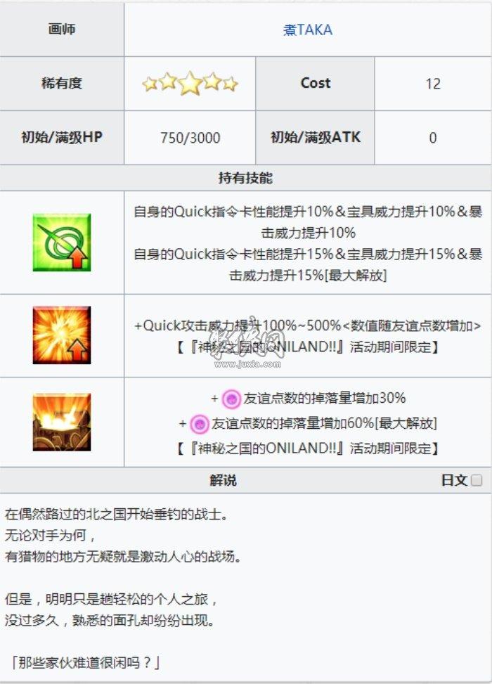 fgo五星礼装三位垂钓者介绍!