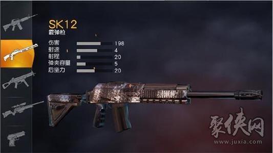 荒野行动SK12与其他相近武器性能对比详情介绍