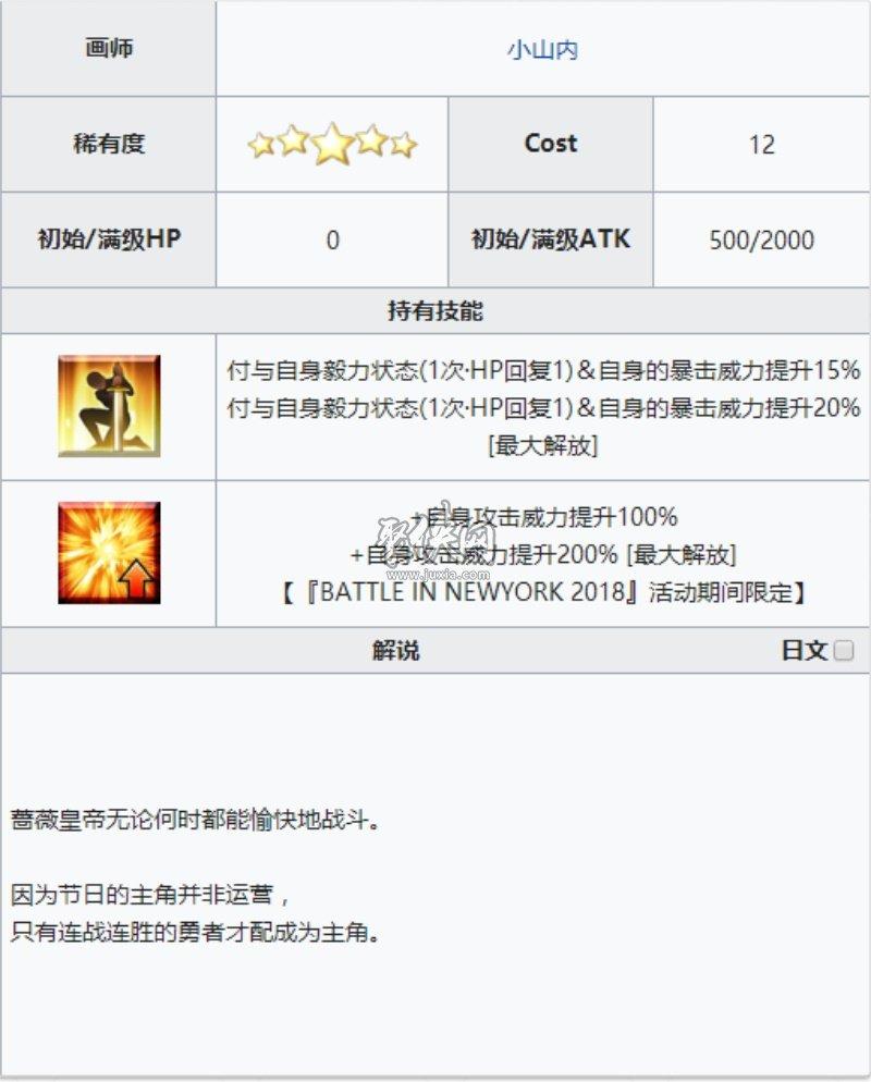 fgo五星礼装复仇战介绍!