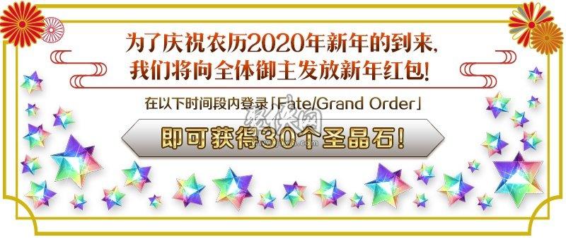 fgo2020年新年活动来临!丰厚奖励等你来拿!