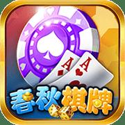 春秋棋牌app