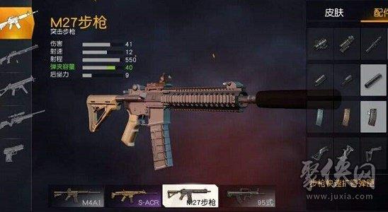 荒野行动M27与其他相近武器性能对比详情介绍