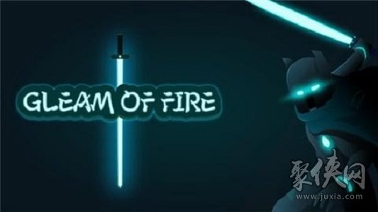 火焰之光2