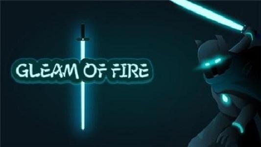 火焰之光2截图