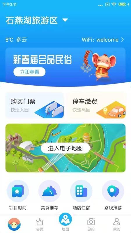 中惠旅截图