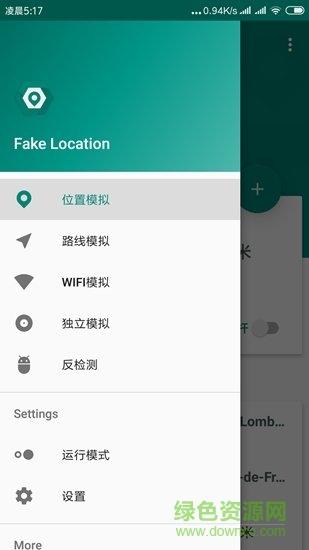 fake location截图