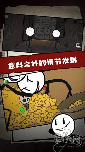 火柴人大逃亡2
