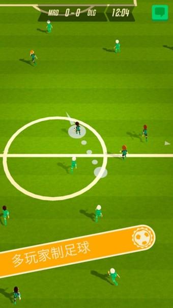 强力足球截图