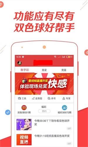 结束彩票app