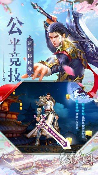 神魔仙尊2