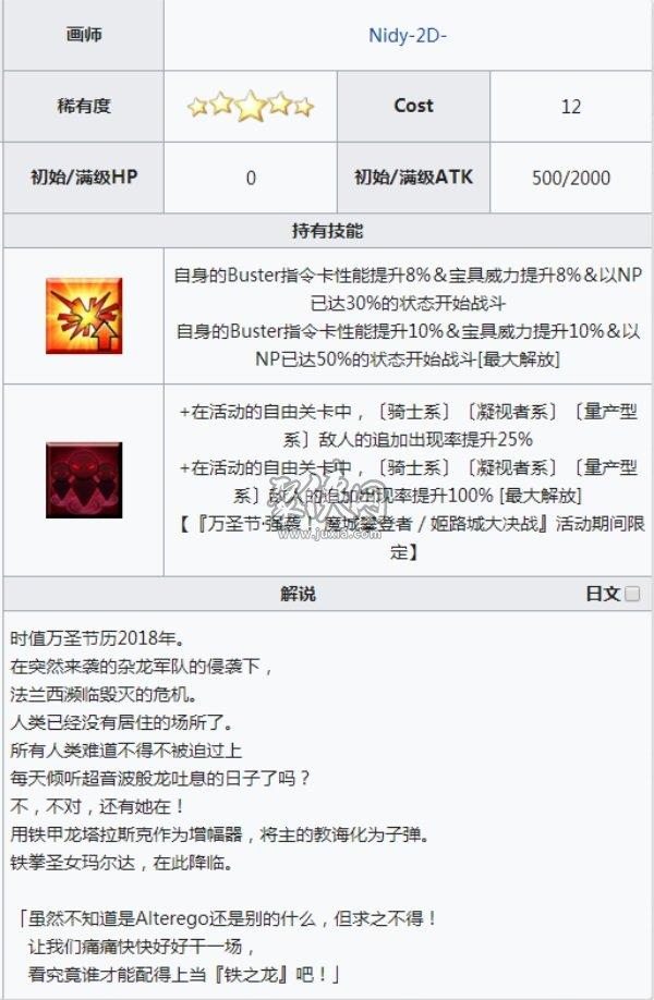 fgo五星礼装天际旋荡介绍!