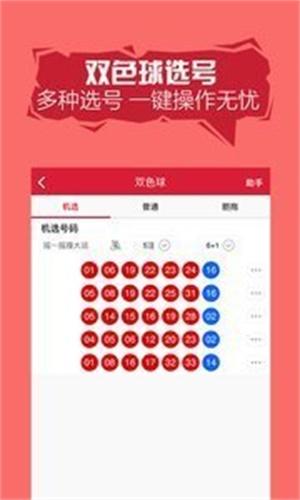 红中彩票截图