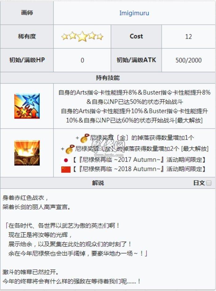 fgo五星礼装奥林匹亚之战介绍!