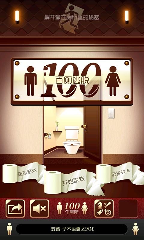 逃出100间厕所截图