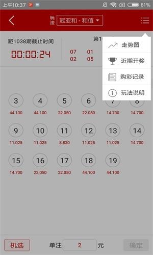 香港皇家科技彩库宝典截图