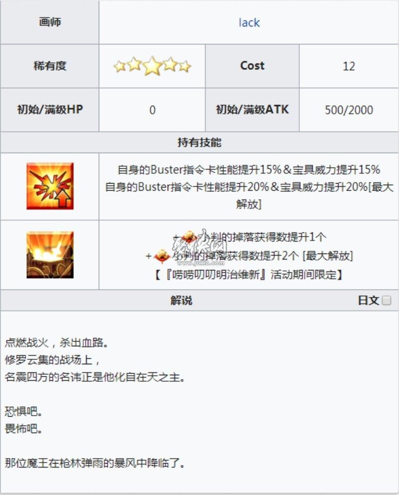 fgo五星礼装第六天魔王介绍!