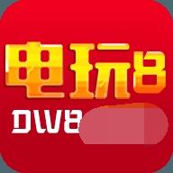 电玩8彩app