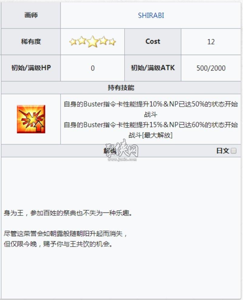 fgo五星礼装王之相伴介绍!