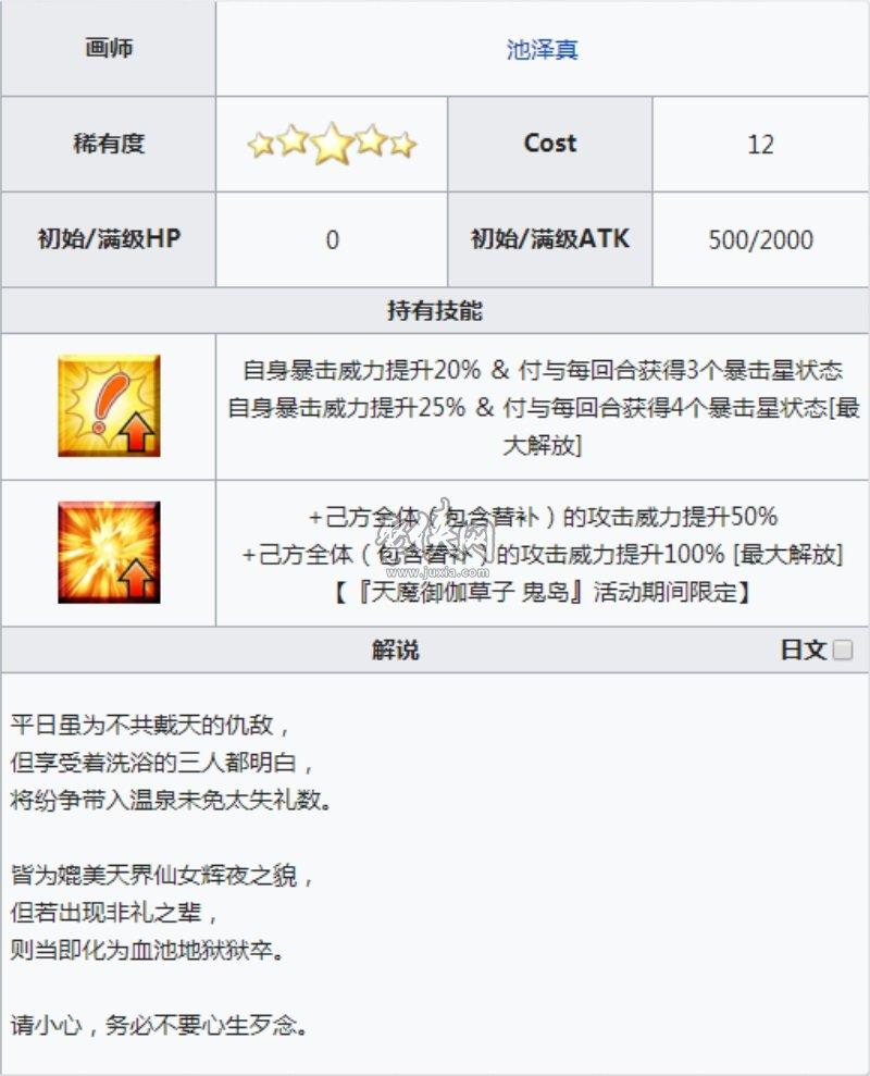 fgo五星礼装月之疗养温泉介绍!
