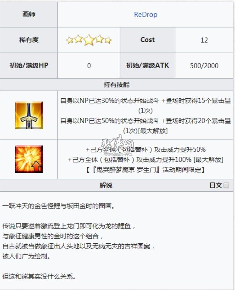 fgo五星礼装黄金捕鲤图介绍!