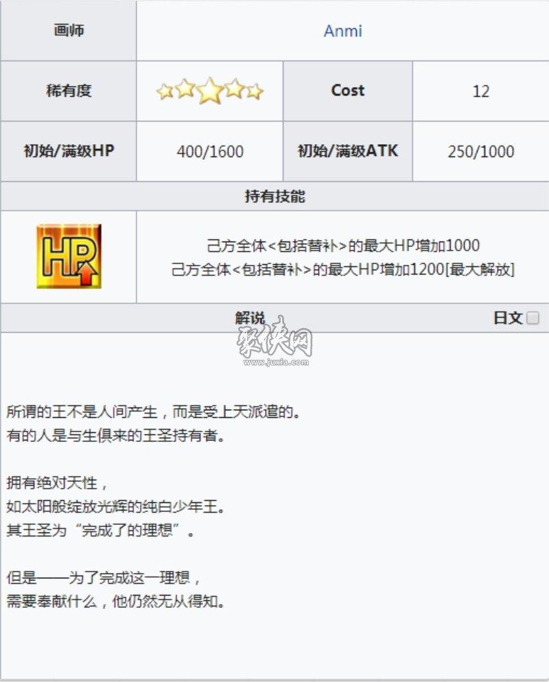 fgo五星礼装理想的王圣介绍!