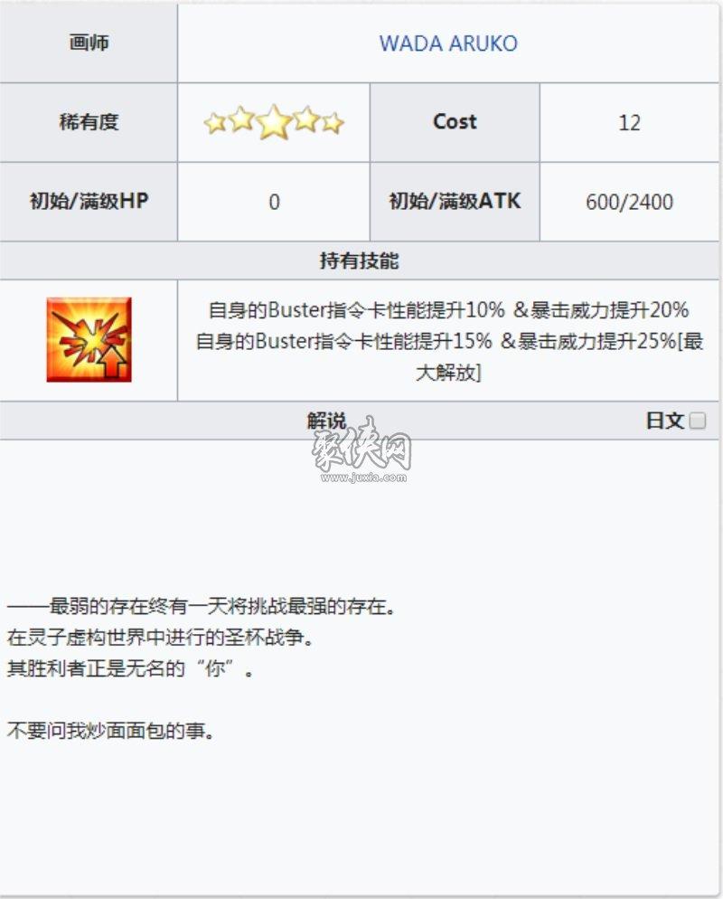 fgo五星礼装月之胜利者介绍!