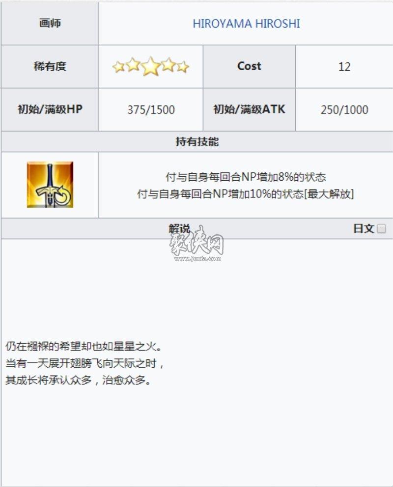 fgo五星礼装宇宙棱镜介绍!