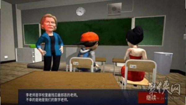 天才少女VS数学老师
