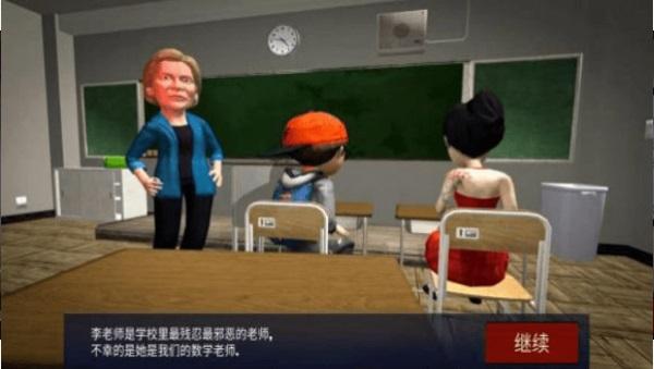 天才少女VS数学老师截图