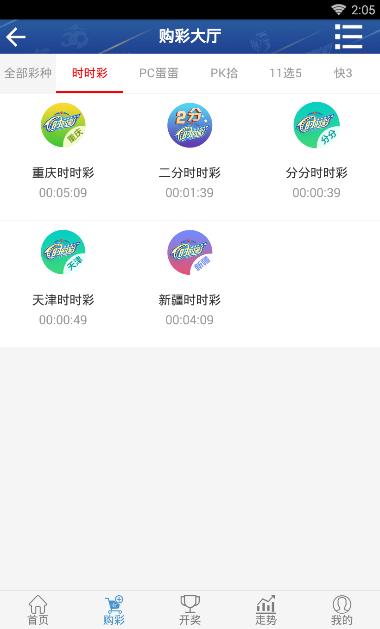 598彩票app截图