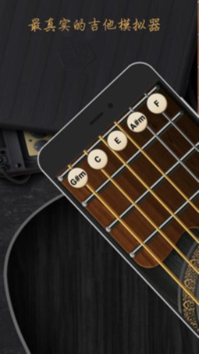 模拟吉他截图