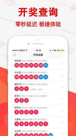 53彩票安卓版截图