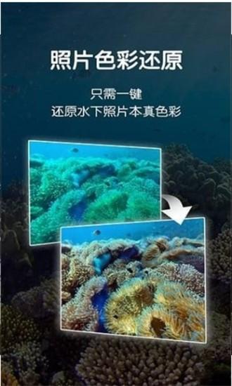 潜水相机截图