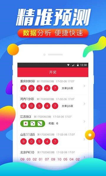 598彩票安卓版截图