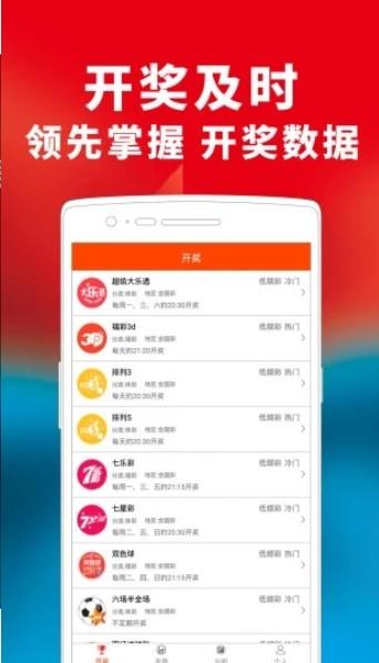 599彩票手机版截图