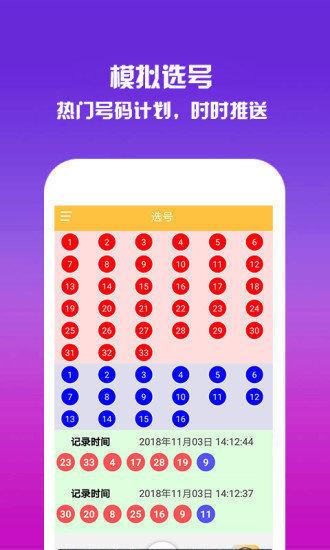 633彩票安卓版截图