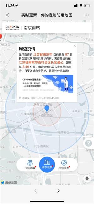 防疫地图查询截图