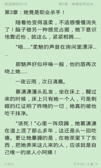香香小说截图