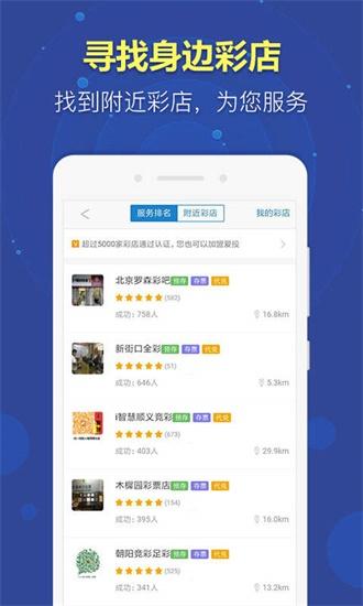 988彩票app截图