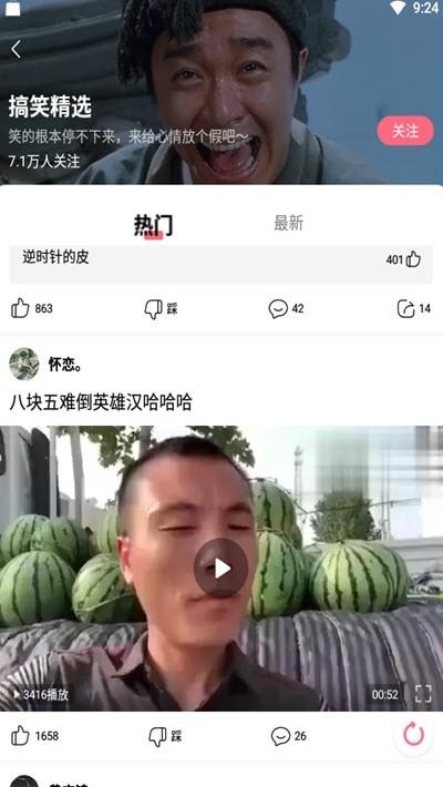 黄豆视频截图