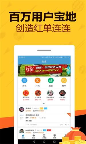 皇家彩世界开奖app截图