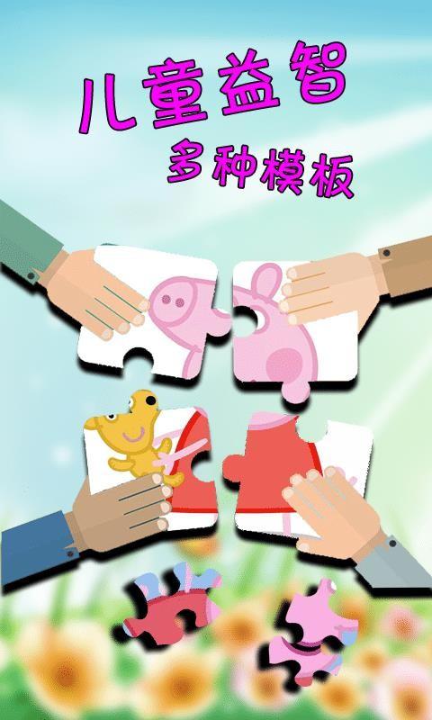 小猪拼图截图
