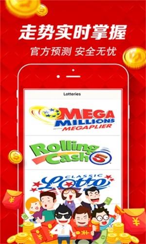 香港皇家彩世界app截图